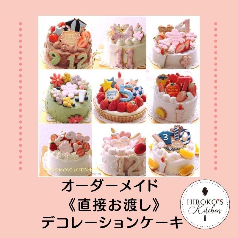 <直接お渡し>オーダーメイドケーキ|HIROKO'S KITCHEN酒匂ひろ子のイメージその1