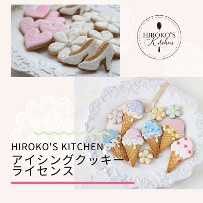 アイシングクッキーライセンス|HIROKO'S KITCHEN酒匂ひろ子