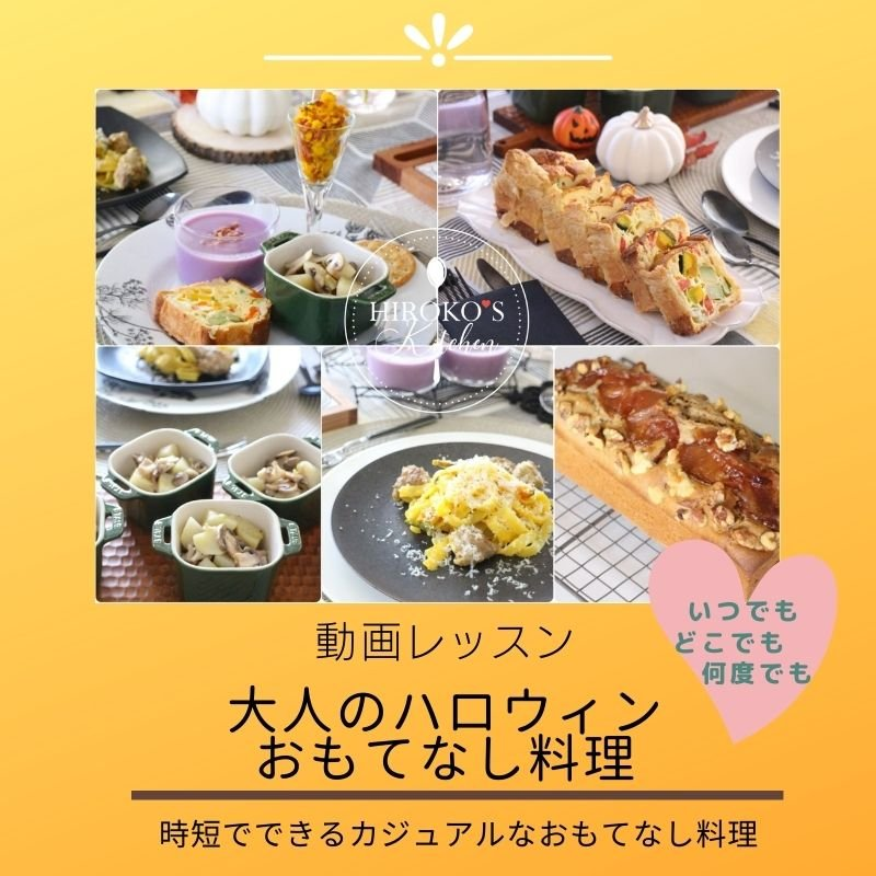 『大人のハロウィンおもてなし料理』動画レッスン|HIROKO'S KITCHEN酒匂ひろ子のイメージその1