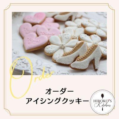 <Meg様専用>オーダーアイシングクッキー|HIROKO'S KITCHEN酒匂ひろ子