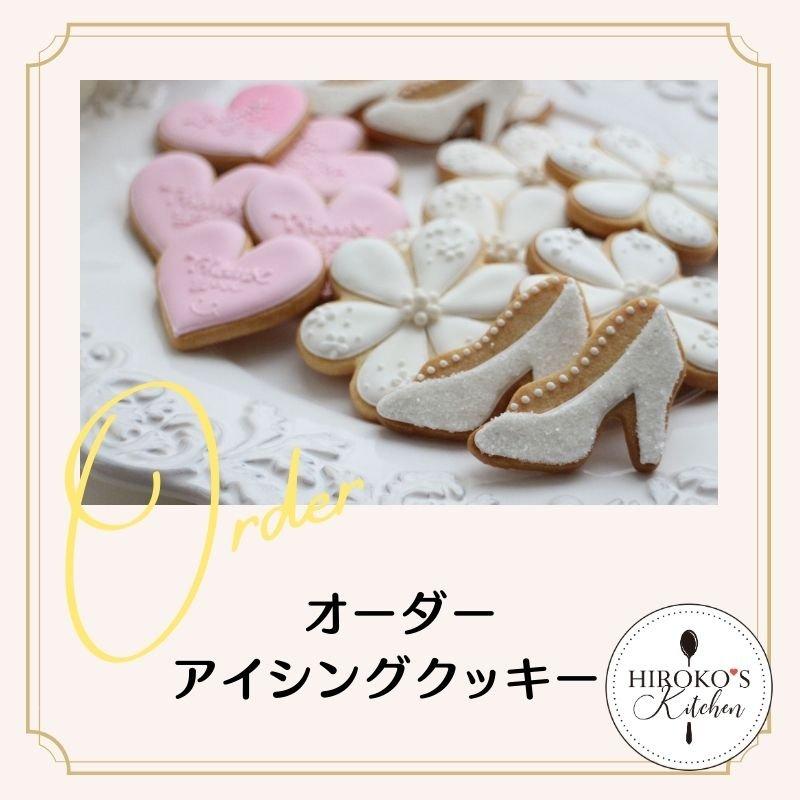 <西原様専用>オーダーアイシングクッキー|HIROKO'S KITCHEN酒匂ひろ子のイメージその1