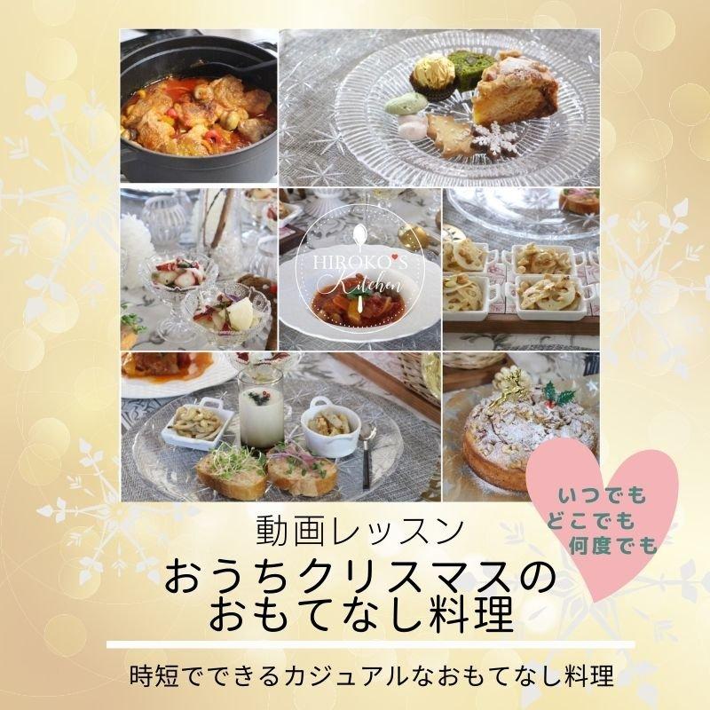 『おうちクリスマスのおもてなし料理』動画レッスン|HIROKO'S KITCHEN酒匂ひろ子のイメージその1