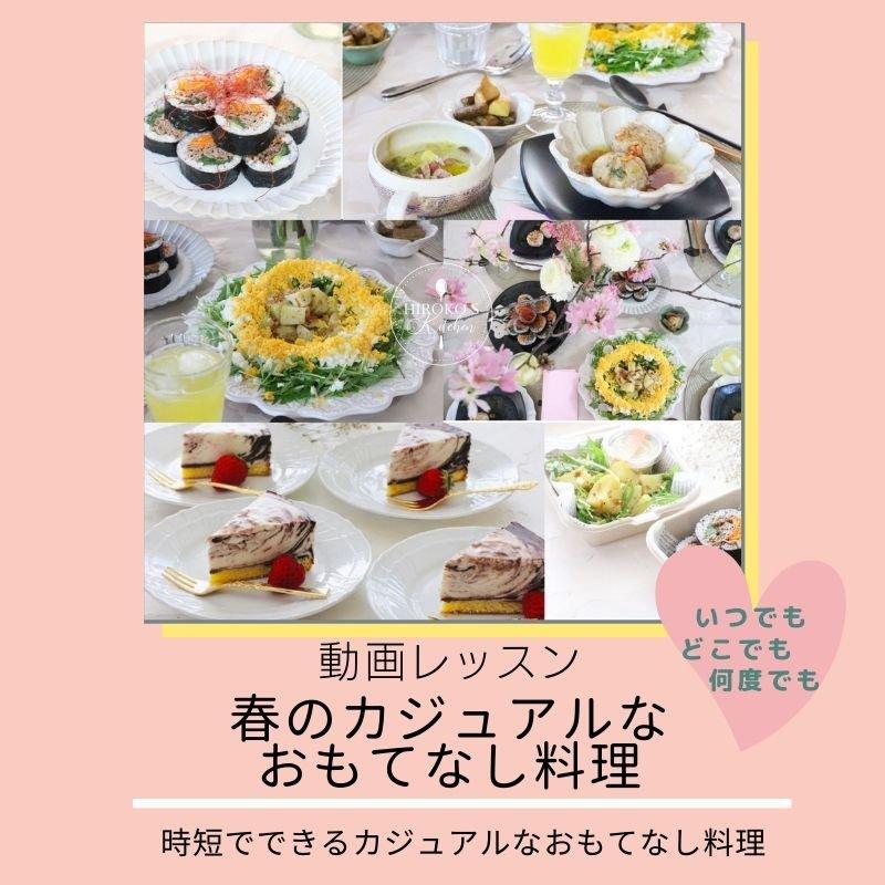 『春のカジュアルなおもてなし料理』動画レッスン|HIROKO'S KITCHEN酒匂ひろ子のイメージその1