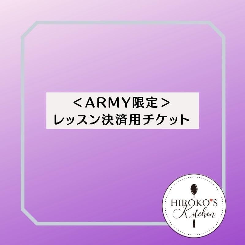 <ARMY限定>レッスンチケット決済用|HIROKO'S KITCHEN酒匂ひろ子のイメージその1
