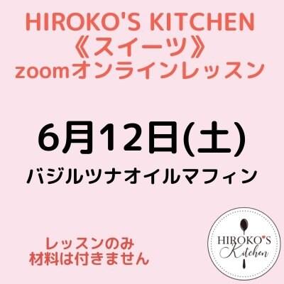6/12(土)14:30〜開催 スイーツ zoomオンラインレッスン|HIROKO'S KITCHEN酒匂ひろ子