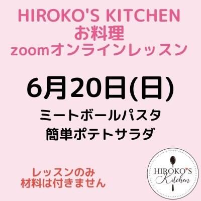 6/20(日)10:30〜開催 お料理 zoomオンラインレッスン HIROKO'S KITCHEN酒匂ひろ子