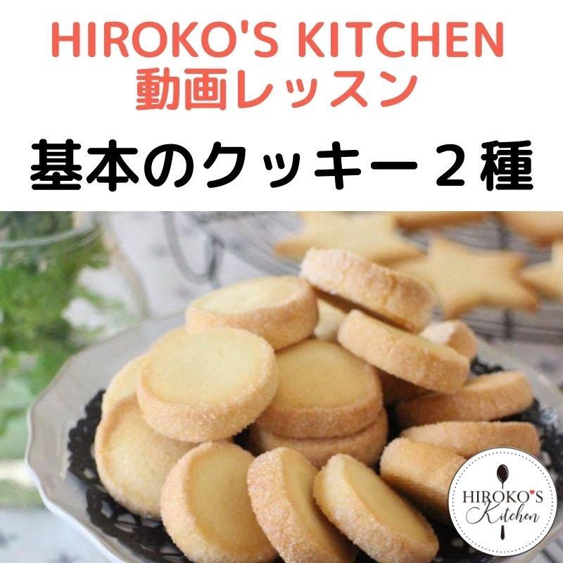 スイーツ 動画レッスン|HIROKO'S KITCHEN酒匂ひろ子のイメージその2