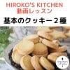 【オンラインスイーツクラス】基本のクッキーレッスン 動画レッスン|HIROKO'S KITCHEN酒匂ひろ子