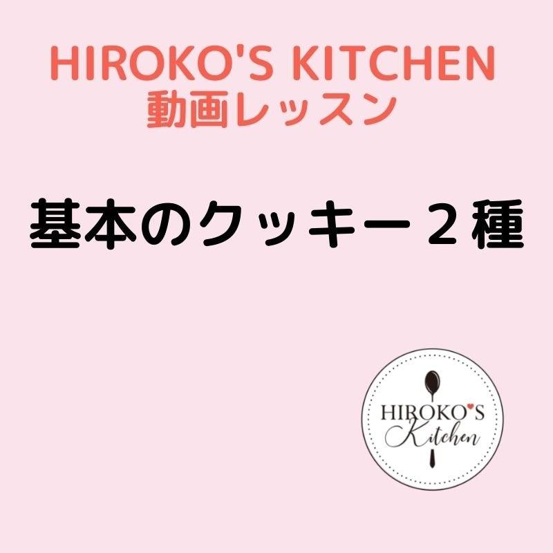 スイーツ 動画レッスン|HIROKO'S KITCHEN酒匂ひろ子のイメージその1
