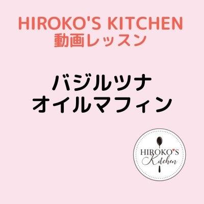 スイーツ 動画レッスン<バジルツナオイルマフィン> HIROKO'S KITCHEN酒匂ひろ子