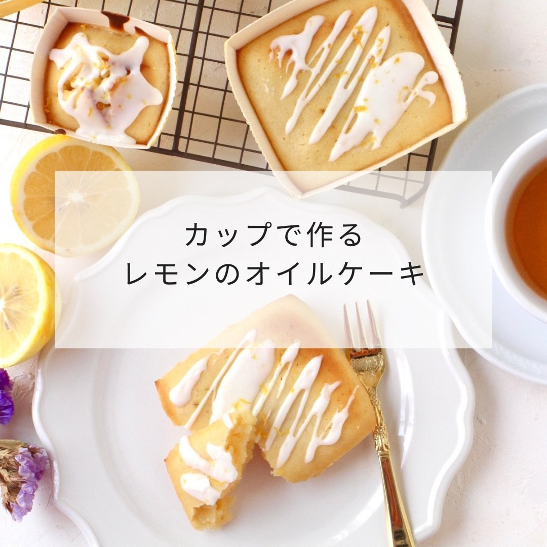 【オンラインスイーツクラス】カップで作るレモンのオイルケーキ 動画レッスン|HIROKO'S KITCHEN酒匂ひろ子のイメージその1