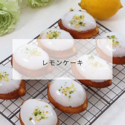 【オンラインスイーツクラス】レモン型で作るレモンケーキ  動画レッスン|HIROKO'S KITCHEN酒匂ひろ子