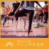 vinyasa yoga(ヴィンヤサヨガ)〜火曜日朝クラス予約チケット