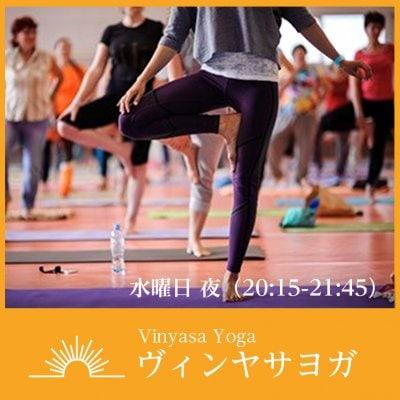 vinyasa yoga(ヴィンヤサヨガ)〜水曜日夜クラスチケット