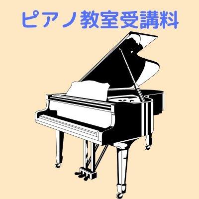 【現金払いのみ】ピアノレッスンチケット