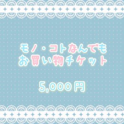 モノ・コトなんでもお買い物チケット 5,000円