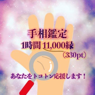 【1時間】手相鑑定チケット