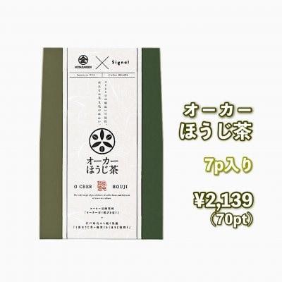 オーカーほうじ茶(7p入り)宮ザキ園とのコラボ商品