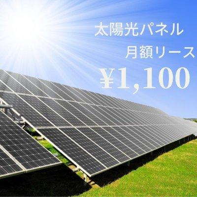 『現地払い専用』太陽光パネルリース月額1,100円