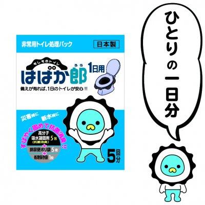 非常用トイレ処理パック【はばか郎 1日用】(排泄回数5回分) 防災用...