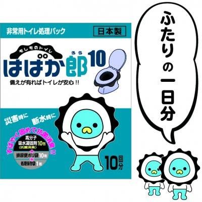 非常用トイレ処理パック【はばか郎 10】(排泄回数10回分) 防災用品...