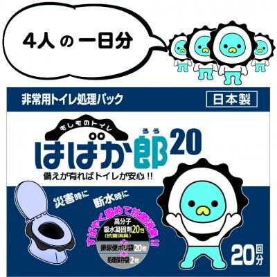 非常用トイレ処理パック【はばか郎 20】(排泄回数20回分) 防災用品...