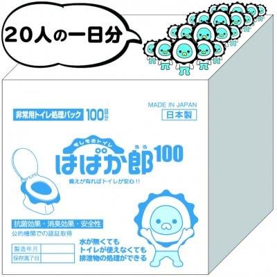 大容量!高ポイント!非常用トイレ処理パック【はばか郎 100】(排泄回...