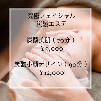 [複製]【現地払いのみ】炭酸小顔フェイシャル(90分)