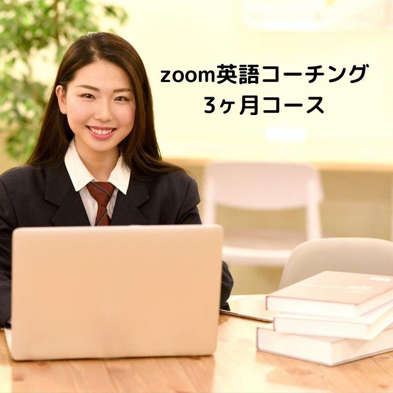 zoom英語コーチング3ヶ月コース(月4回×3ヶ月の全12回)【モニター価格】【先着3人様限定】【一括払い又は定期購入】のイメージその1