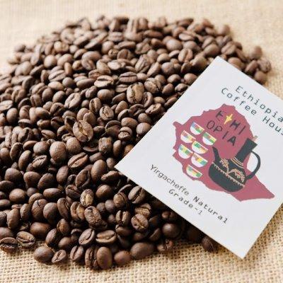 エチオピアコーヒー ロースト豆 イルガチェフェ ボチェシ ナチュラル 50...