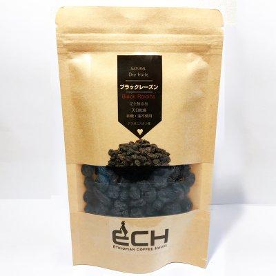 ブラックレーズン Black Raisin*アフガニスタン産ドライフルーツ【Ethi...