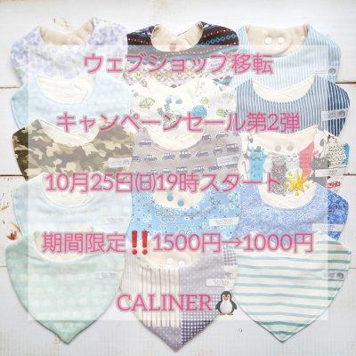 第2弾開催中[ショップ移転キャンペーン】バンダナタイプのガーゼスタイ(よだれかけ)日本製/ハンドメイド