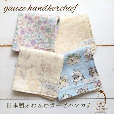 ふわふわガーゼハンカチ1枚(Mサイズ)日本製ハンドメイド/大人かわいい/猫/花柄 CALINER(カリネ)