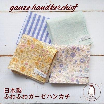ふわふわガーゼハンカチ1枚(Mサイズ)日本製ハンドメイド/大人かわいい/シンプル/花柄 CALINER(カリネ)
