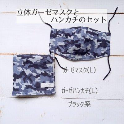 柄お揃いオーダーマスクL.ハンカチLセット【店頭払い専用】