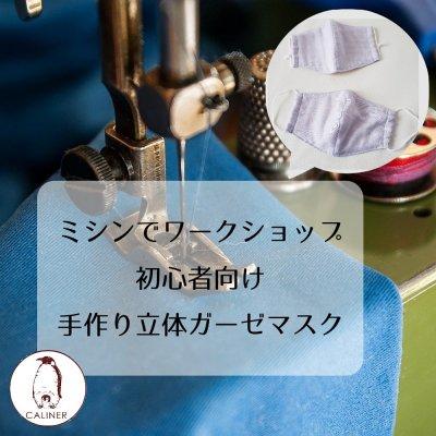 【K様専用】ミシンでガーゼマスクを作ろう!ワークショップ/初心者向け(2021年開催予定)