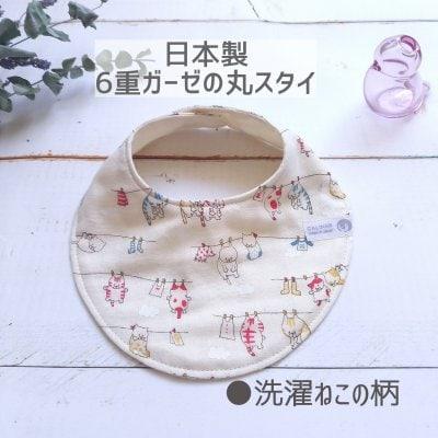 【送料100円】洗濯ねこの柄の多重ガーゼスタイ |日本製/よだれかけ|猫柄