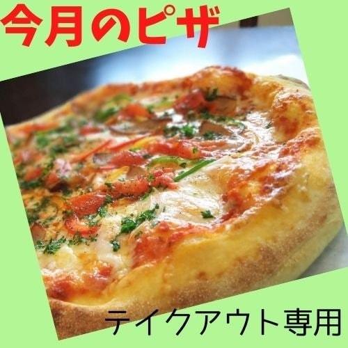 本日のピザ【テイクアウト】チケットのイメージその1