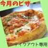 本日のピザ【テイクアウト】チケット