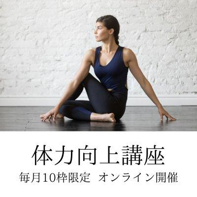 体力維持講座(毎月限定10枠)