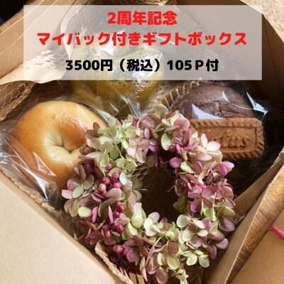 【現地払い限定】2周年記念マイバック付ギフトボックス※11月19日、21日限定販売
