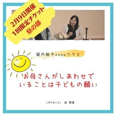 【昼の部】2月9日開催!!『お母さんが幸せでいることは子どもの願い』