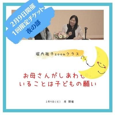【夜の部】2月9日開催!!『お母さんが幸せでいることは子どもの願い』