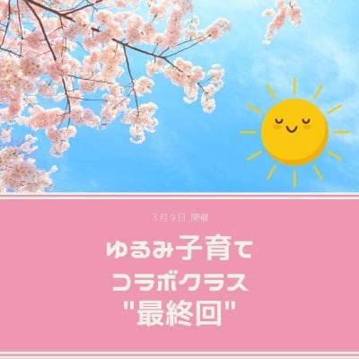 【昼の部】3月9日開催!ゆるみ子育てコラボクラス最終回!