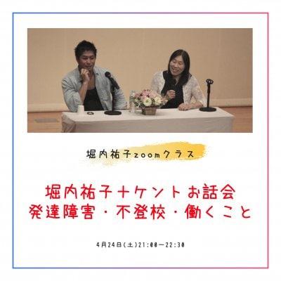 堀内祐子+ケントお話会『発達障害・不登校・働くこと』