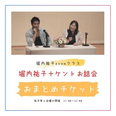 《6回分》堀内祐子+ケントお話会 おまとめチケット