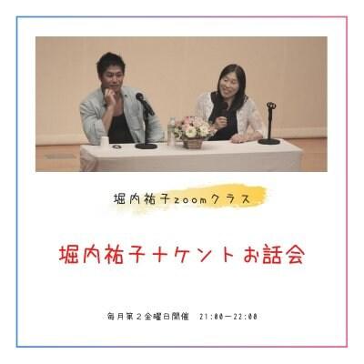 【毎月第2金曜日開催!!】6/11 堀内祐子+ケントお話会「学校、不登校」