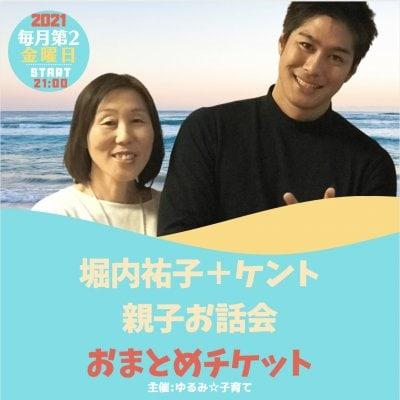 【ポイント高還元】堀内祐子+ケント親子お話会おまとめチケット