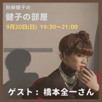 秋柳健子の『健子の部屋』 9月20日(日)19:30 ゲスト:橋本全一さん