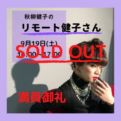 秋柳健子のリモート健子さん 9月19日(土) 16:00